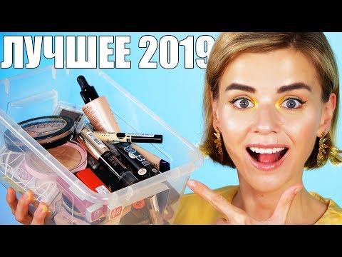 БЮДЖЕТНАЯ КОСМЕТИЧКА 2019! ❤️ТОЛЬКО ЛУЧШАЯ КОСМЕТИКА!