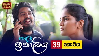 Kolamba Ithaliya   Episode 39 - (2021-08-04)   ITN Thumbnail