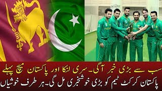 Breaking News, for all pakistan cricket fans A head of, pakistan vs Srilanka match