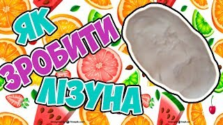 Лізун із гелю для душу і муки / Без клею /Vladislav Only