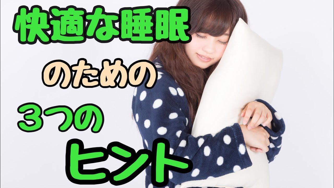 【睡眠】快適な睡眠のための3つのヒント