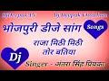 2019 Dj Songs || Raja Mithi Mithi Tor Batiya || Dj Deepak Chauhan