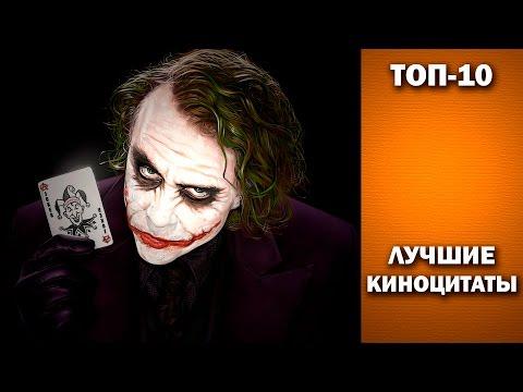ТОП-10. Лучшие киноцитаты