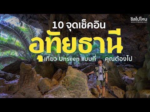 10 จุดเช็คอินอุทัยธานี เที่ยว Unseen ในแบบที่คุณต้องไป!