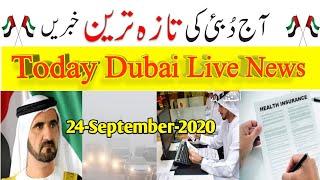 UAE news today live,Today Dubai Live News,Dubai news urdu,Dubai news Hindi,Dubai news,23-Sep-2020-P1