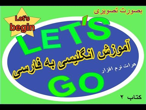 آموزش-زبان-انگلیسی-let's-go-کتاب-دوم-درس1