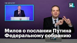 Милов о послании Путина Федеральному собранию