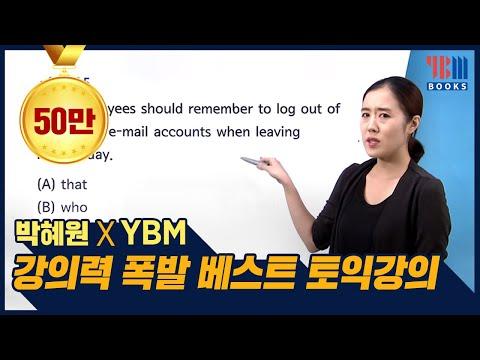 YBM 실전토익 RC 1000 01강