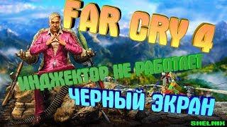 чЕРНЫЙ ЭКРАН В FAR CRY 4, А EXTREME INJECTOR НЕ РАБОТАЕТ/ОТВЕТ ТУТ