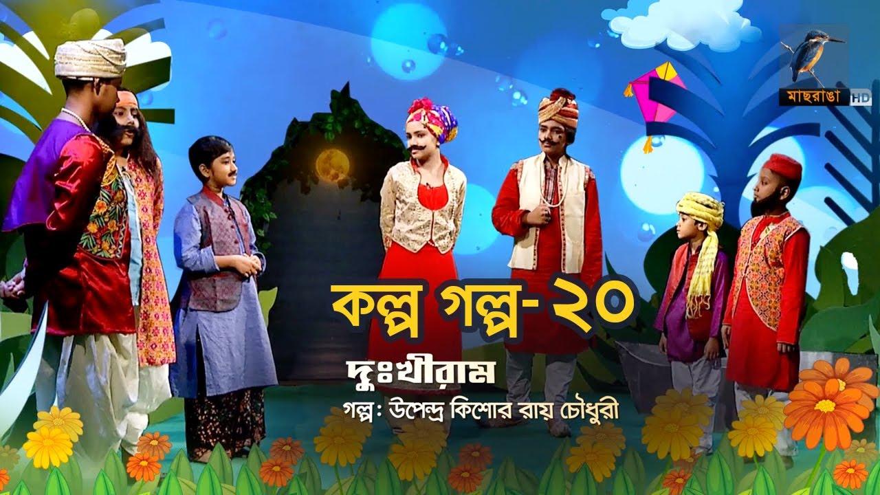 Dukhiram | দুঃখীরাম | Kolpo Golpo 20 | Children's Program