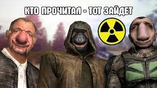 STALKER ВОЙНА ГРУППИРОВОК. Call of Chernobyl.