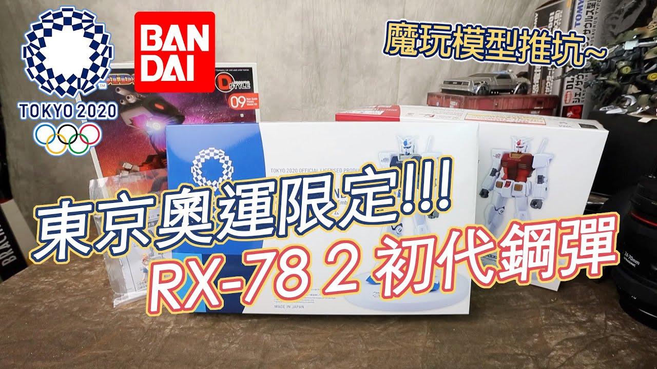 [魔玩模型推坑] 2020東京奧運限定!!! BANDAI HG RX-78-2 初代鋼彈 WHF限定 Zoids 洛伊德主角公仔!? 壽屋 D-style 死亡索拉
