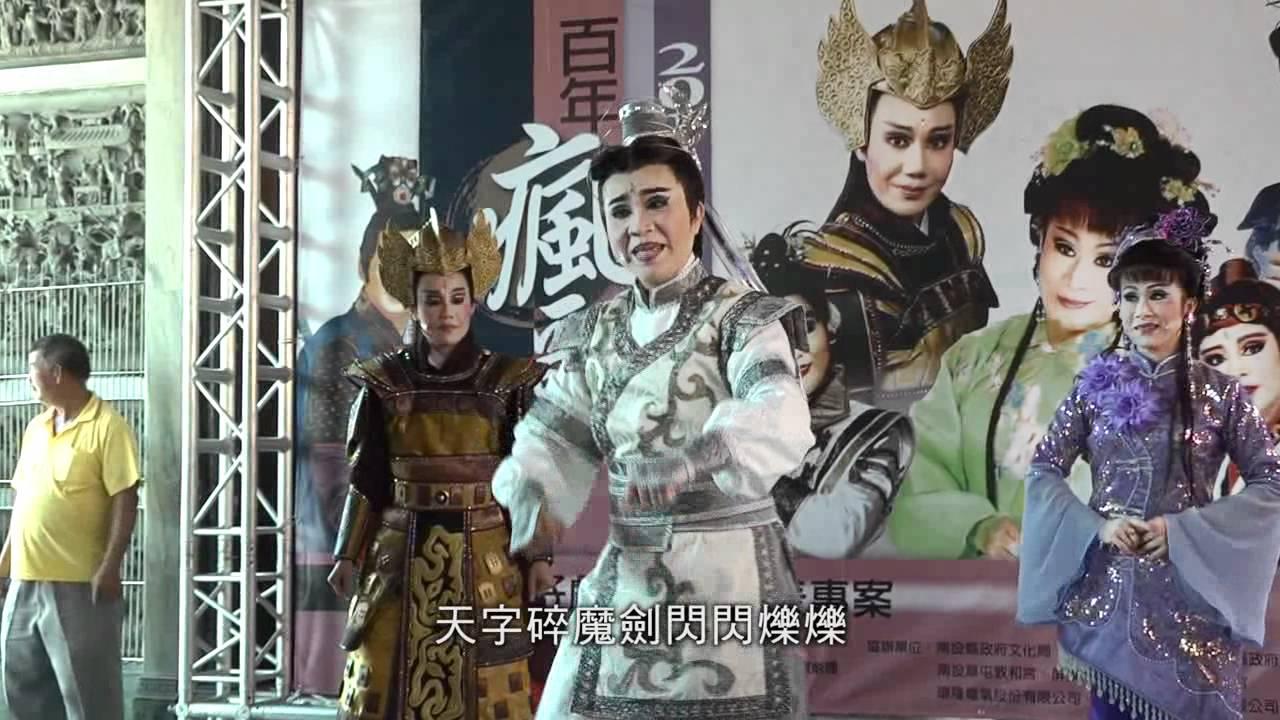 2011好戲開鑼 二王一后主題曲 - YouTube