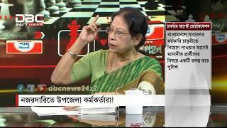 নজরদারিতে উপজেলা কর্মকর্তারা!    রাজকাহন    Rajkahon 01    DBC NEWS 17/07/18