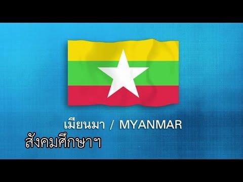 ASEAN ตอน ประเทศเมียนมา Myanmar สังคมฯ ป.6