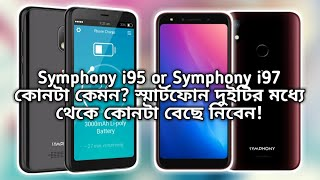 Symphony i97 Review & Symphony i95 Details - কোনটা কেমন স্মার্টফোন দুটোর মধ্যে থেকে কোনটা বেছে নিবেন