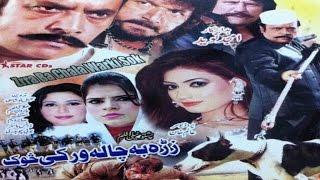 Pashto Action Telefilm ZRRA BA CHALA WARKI SOK - Jahangir Khan, Hussain Swati - Pushto Telefilm