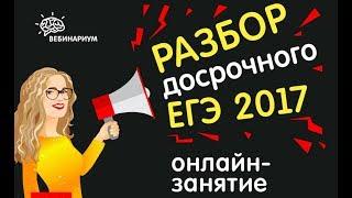 Досрочный ЕГЭ 2017 | Обществознание (Разбор с Анной Маркс)