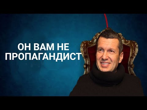 Он Вам не Пропагандист. Разоблачение Владимира Соловьева, самого честного журналиста  в  России
