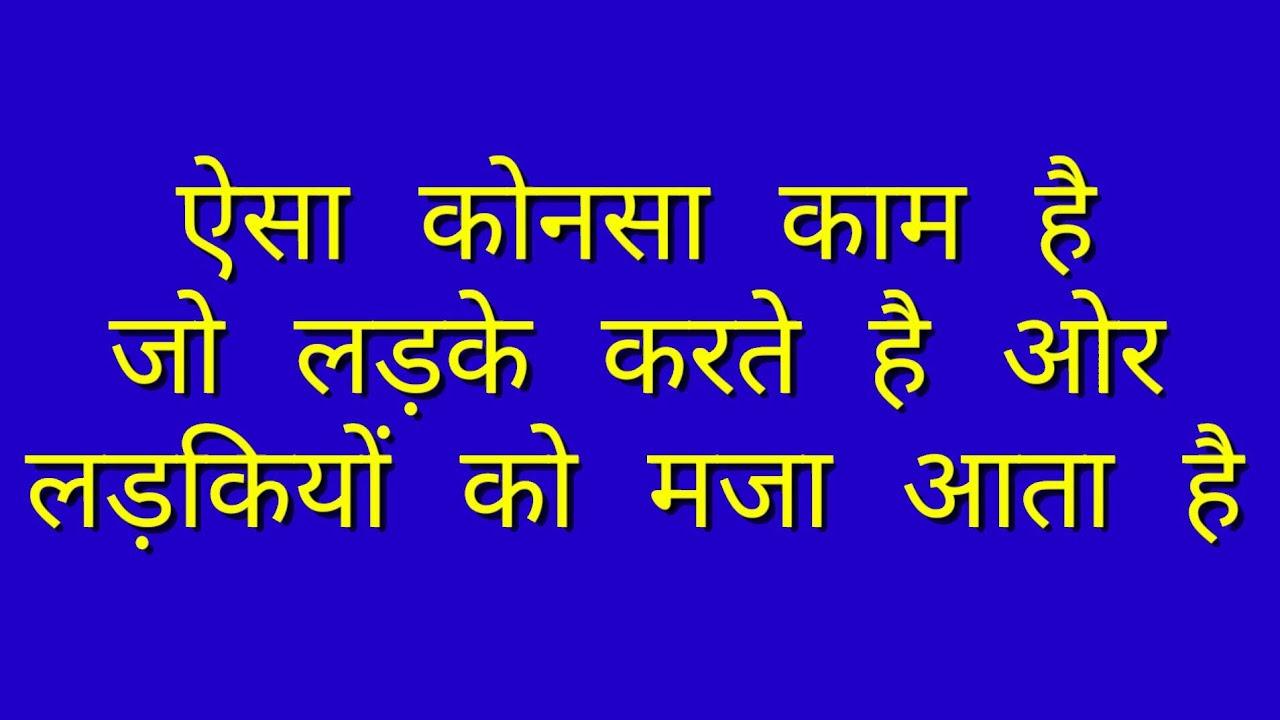 ऐसा कौनसा काम है जो लड़के करते हैं और लड़कियों को मजा आता है । Rapid Mind ।  5 Riddles In Hindi . - YouTube