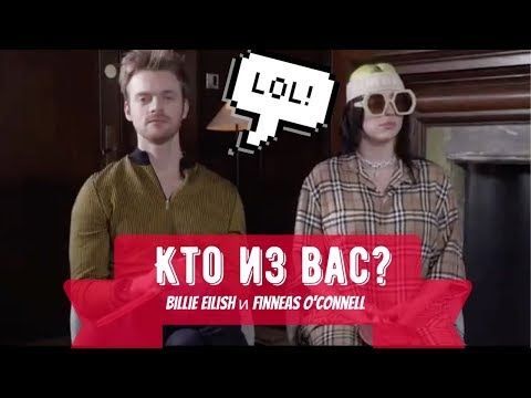 Billie Eilish и Finneas O'Connell играют в