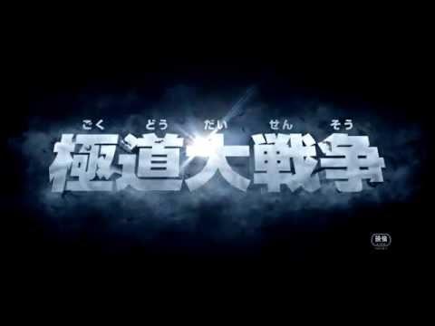 Yakuza Apocalypse (Gokudô daisensô) teaser trailer