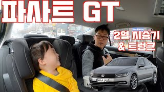 폭스바겐 신형 파사트 GT 2열 시승기 & 트렁…