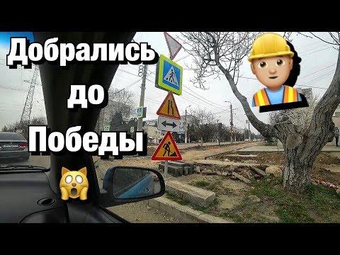 Севастополь закатывают в асфальт | Будни карантинщиков: день первый