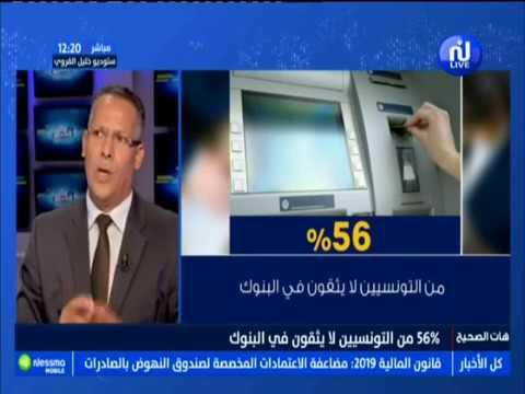 56% من التونسيين لا يثقون في البنوك :Le Chiffre