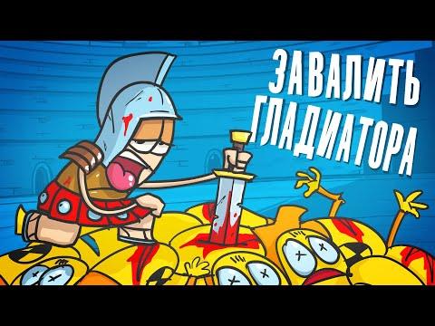 Доктор Гнус : Завалить гладиатора ( Анимация )