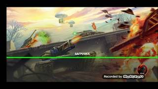 Новая игра танки онлайн на телефон