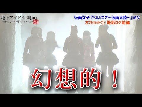 純血1792話 仮面女子『ペルソニア〜仮面大陸〜』MVオフショット① 撮影ロケ 前編