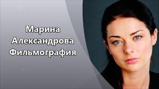 Марина Александрова Фильмография