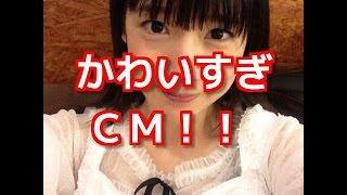 内田真礼が出演しているCMをまとめてみました。 声優で声も魅力的ながら...