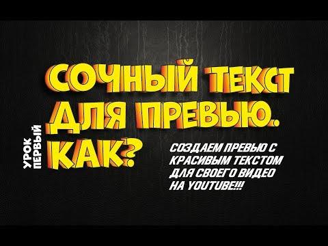 Как сделать красивое превью для своего видео YouTube - CorelDraw 2018 ОНЛАЙН УРОК -  #1