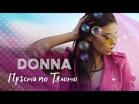 Donna - Пръсти по тялото [Official HD Video]