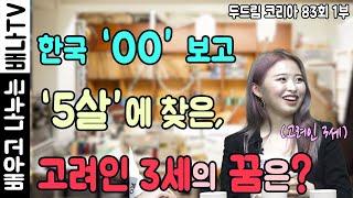 [◈정윤희◈][두드림 코리아 83회 1부]: 한국 'O…