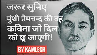Munsi Premchand: Khwahish (मुंशी प्रेमचन्द: ख्वाहिश) । Poem (कविता) । kamlesh sapiens। Must watch