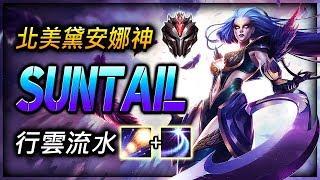 【英雄聯盟】 Suntail: 北美黛安娜神 行雲流水的RQ (English Subtitle) Suntail: Best Diana NA | RQ Combo One Shot montage
