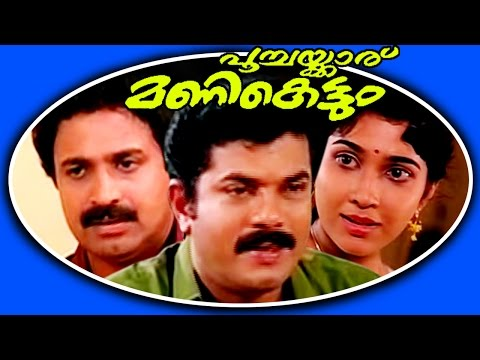Poochakkaru Manikettum | Malayalam Super Hit Full Movie HD | Mukesh & Sunitha