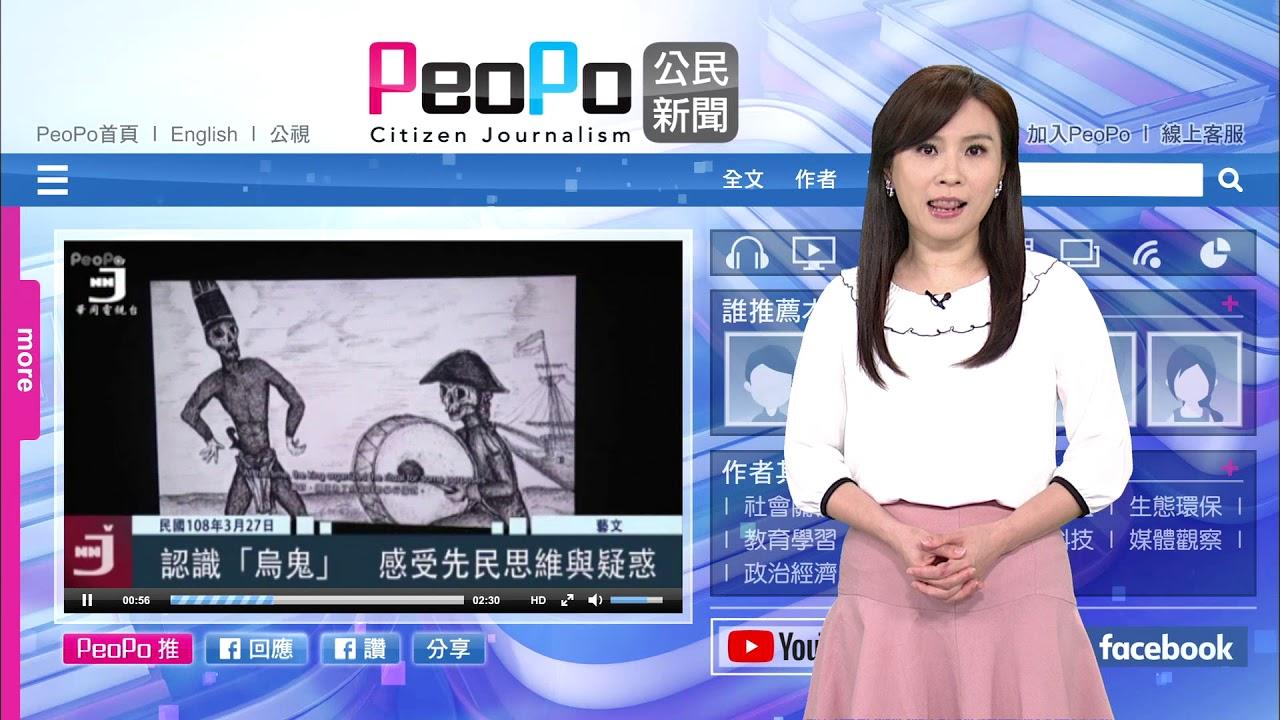 2019年5月2日PeoPo公民新聞報 - YouTube