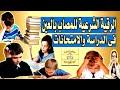 الرقية الشرعية للاطفال والكبار للمصاب بالعين فى الدراسة والامتحانات