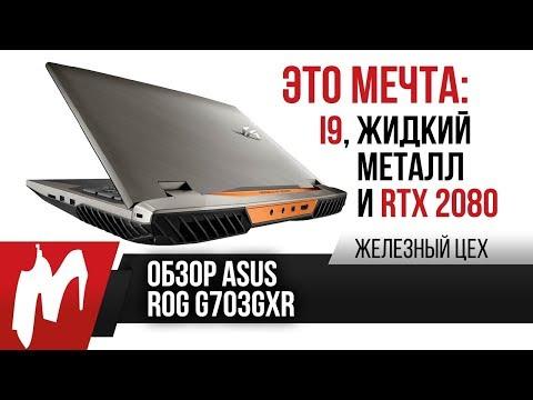 Обзор и тест ASUS ROG G703GXR — Топовый ноутбук на жидком металле — ЖЦ — Игромания