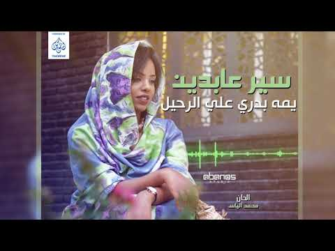 سيرعابدين  Seyar Abdeen - يمه بدري علي الرحيل || أغاني سودانية 2018 thumbnail