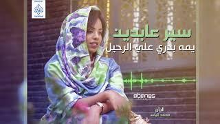سيرعابدين  Seyar Abdeen - يمه بدري علي الرحيل || أغاني سودانية 2018
