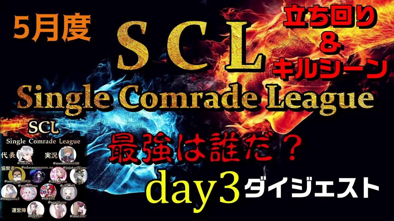 【荒野行動】5月度SCLシングル猛者のキルシーン集day3【実況解説】