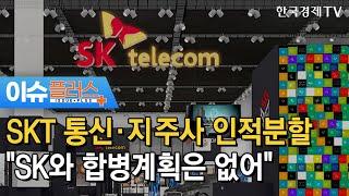 "SKT 통신·지주사 인적분할""SK와 합병계획은…"