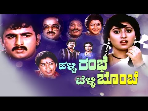 hennina sedu kannada movie