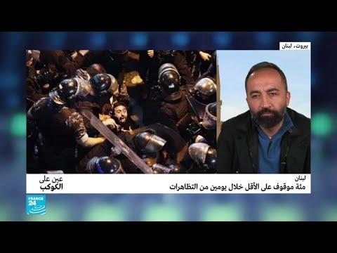 لبنان.. ما المبرر من التصعيد الأمني ضد المتظاهرين؟  - 17:00-2020 / 1 / 16