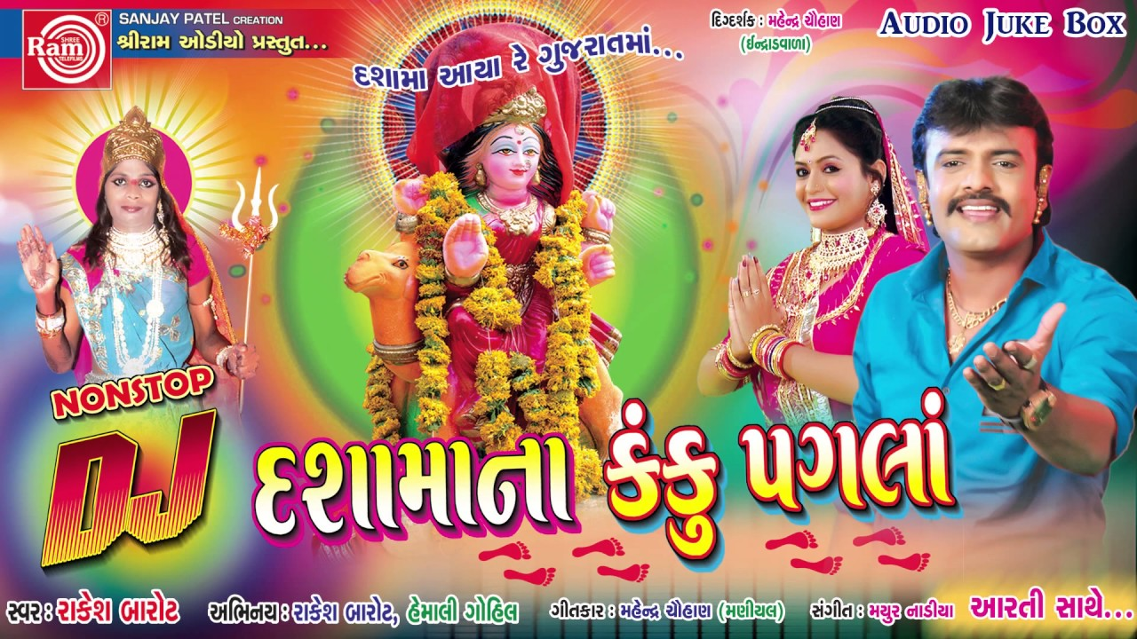 Download DJ Dashamana Kanku Pagla   RAKESH BAROT   NONSTOP   New Dashama Song 2019   Latest Gujarati DJ Songs